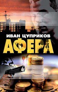 Иван Цуприков -Афера
