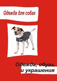Илья Мельников -Одежда для собак. Одежда, обувь и украшения