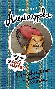 Наталья Александрова -Сбежавший кот и уйма хлопот