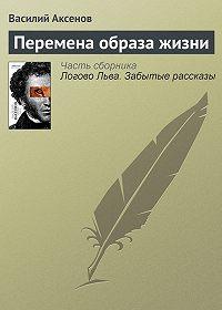 Василий П. Аксенов - Перемена образа жизни