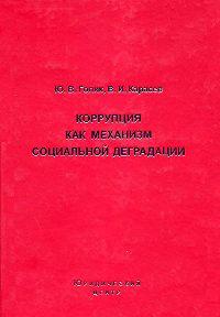 Валентин Карасев -Коррупция как механизм социальной деградации