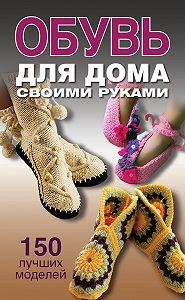 Ольга Захаренко -Обувь для дома своими руками