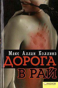 Макс Коллинз - Дорога в рай