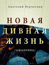Анатолий Курчаткин -Новая дивная жизнь (Амазонка)