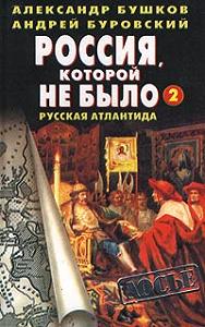 Александр Александрович Бушков -Россия, которой не было – 2. Русская Атлантида