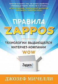 Джозеф Мичелли -Правила Zappos. Технологии выдающейся интернет-компании