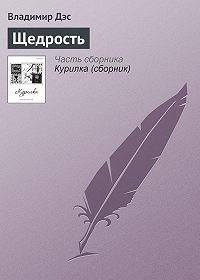 Владимир Дэс - Щедрость