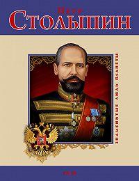 Д. В. Табачник, В. Н. Воронин - Петр Столыпин