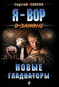 Сергей Зверев -Новые гладиаторы