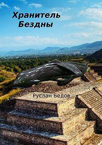 Руслан Бедов -Хранитель бездны. Фантастическая повесть