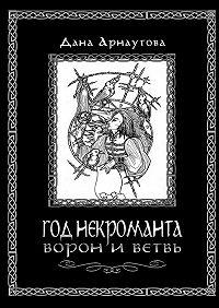 Дана Арнаутова - Год некроманта. Ворон иветвь