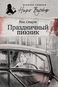 Рекс Стаут -Праздничный пикник (сборник)