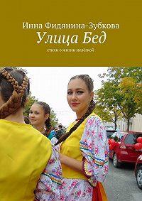 Инна Фидянина-Зубкова -УлицаБед. Стихи ожизни нелёгкой