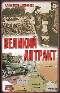Александр Широкорад -Великий антракт