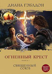 Диана Гэблдон -Огненный крест. Книга 1. Священный союз