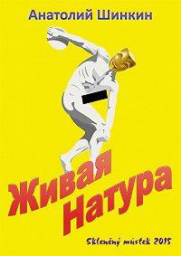 Анатолий Шинкин - Живая натура