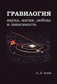 Алексей Асеев -Гравилогия