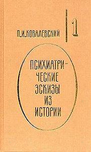 Павел Ковалевский -Иоанн Грозный
