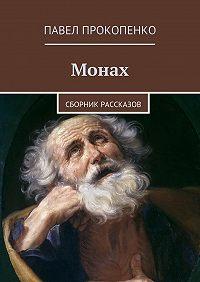 Павел Прокопенко -Монах. Сборник рассказов