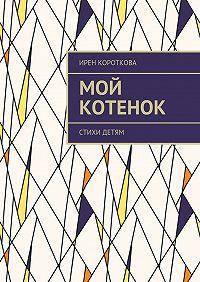 Ирен Короткова -Мой котенок. Стихи детям