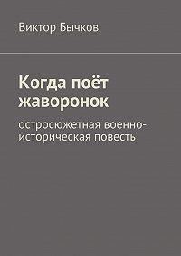 Виктор Бычков -Когда поёт жаворонок