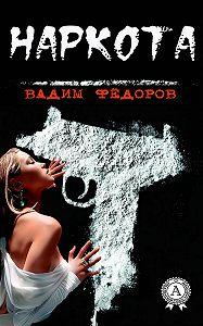 Вадим Федоров -Наркота