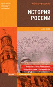 Михаил Зуев -История России