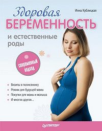 Инна Валерьевна Кублицкая -Здоровая беременность и естественные роды: современный подход