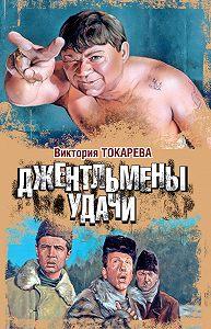 Виктория Токарева -Джентльмены удачи (сборник)
