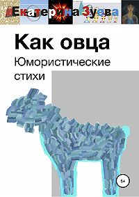 Екатерина Зуева -Как овца