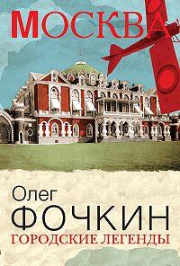 Олег Фочкин -Городские легенды