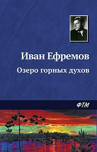 Иван Ефремов - Озеро горных духов