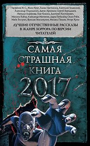 Александр Матюхин -Самая страшная книга 2017 (сборник)