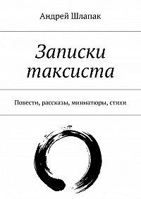 Андрей Шлапак - Записки таксиста