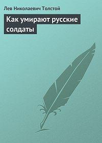 Лев Толстой -Как умирают русские солдаты