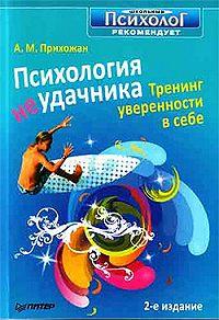 Анна Михайловна Прихожан - Психология неудачника. Тренинг уверенности в себе