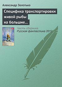 Александр Золотько - Специфика транспортировки живой рыбы на большие расстояния