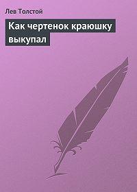 Лев Толстой - Как чертенок краюшку выкупал