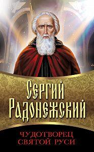 Сборник -Сергий Радонежский. Чудотворец Святой Руси
