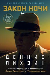 Деннис Лихэйн - Ночь – мой дом