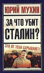 Юрий Мухин -За что убит Сталин?