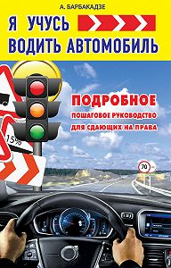 Андрей Барбакадзе - Я учусь водить автомобиль