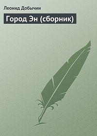 Леонид Добычин -Город Эн (сборник)