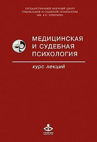 Коллектив авторов -Медицинская и судебная психология