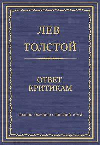 Лев Толстой -Полное собрание сочинений. Том 8. Педагогические статьи 1860–1863 гг. Ответ критикам