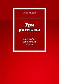 Zviad Anageli -Три рассказа