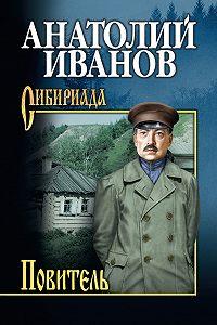 Анатолий Степанович Иванов -Повитель