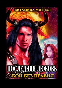 Витамина Мятная -Бои без правил