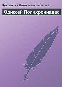 Константин Леонтьев -Одиссей Полихрониадес