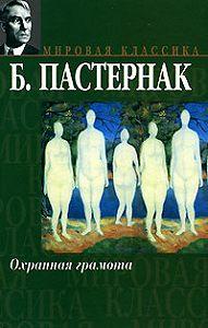 Борис Пастернак -Начало прозы 1936 года